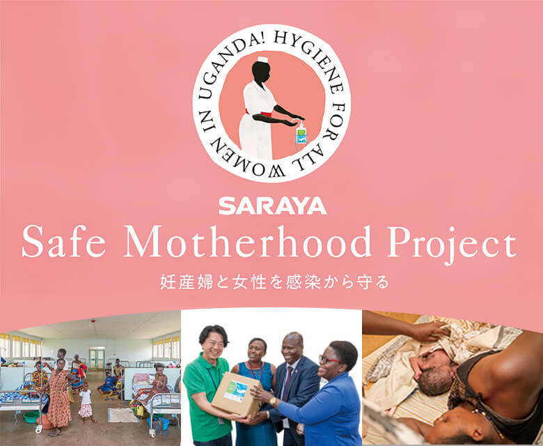 Safe Motherhood Project